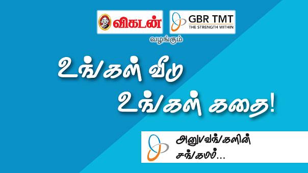 GBR TMT