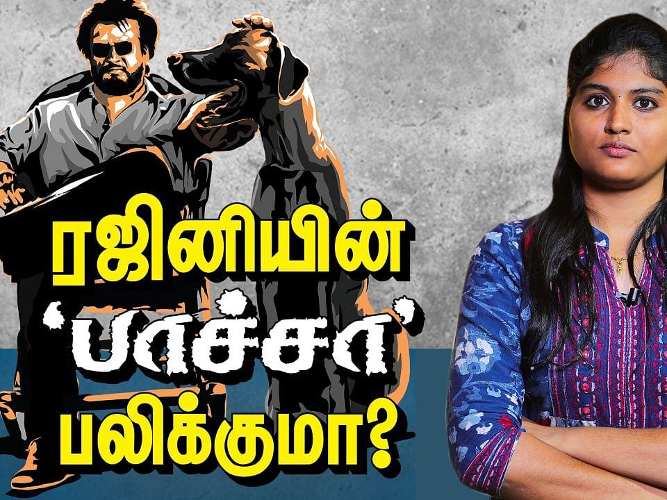 ரஜினியைச் சுற்றி என்ன நடக்கிறது? | Rajinikanth | Politics | RMM