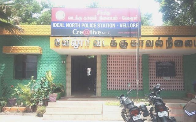 வேலூர் வடக்கு காவல் நிலையம்