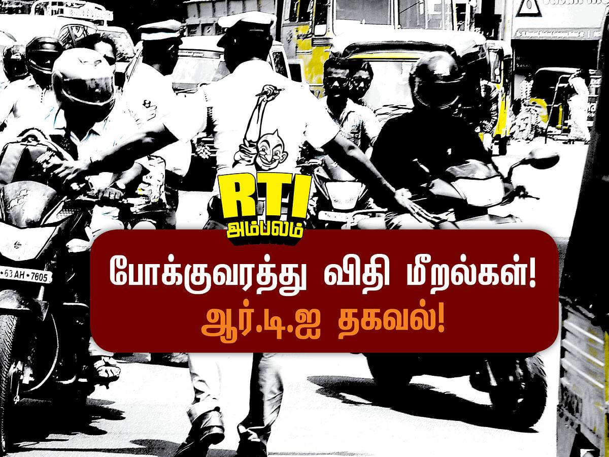 மாதத்திற்கு 2.8 லட்சம் வழக்குகள்... சென்னையில் அதிகரிக்கும் போக்குவரத்து விதிமீறல்கள்! #VikatanRTI
