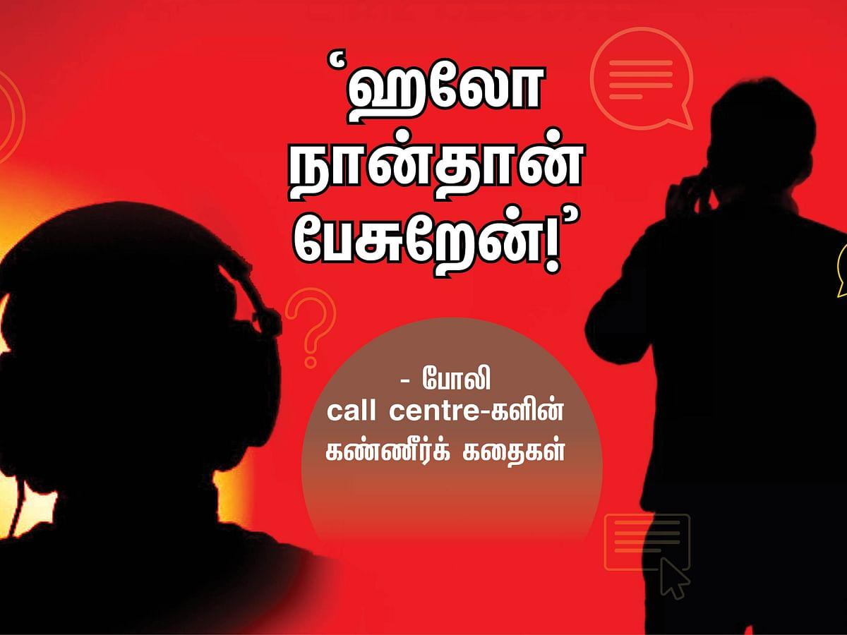 ``ஹலோ நான்தான் பேசுறேன்!'' - போலி Call Centre-களின் கண்ணீர்க் கதைகள்