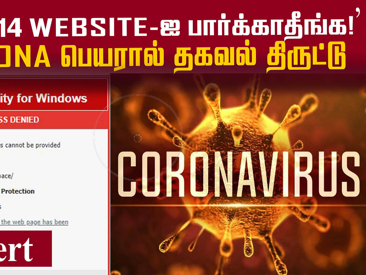 Be Aware - `இந்த வெப்சைட்டுகளைப் பார்க்காதீங்க!' உங்களின் தகவல்கள் திருடப்படலாம் #Corona