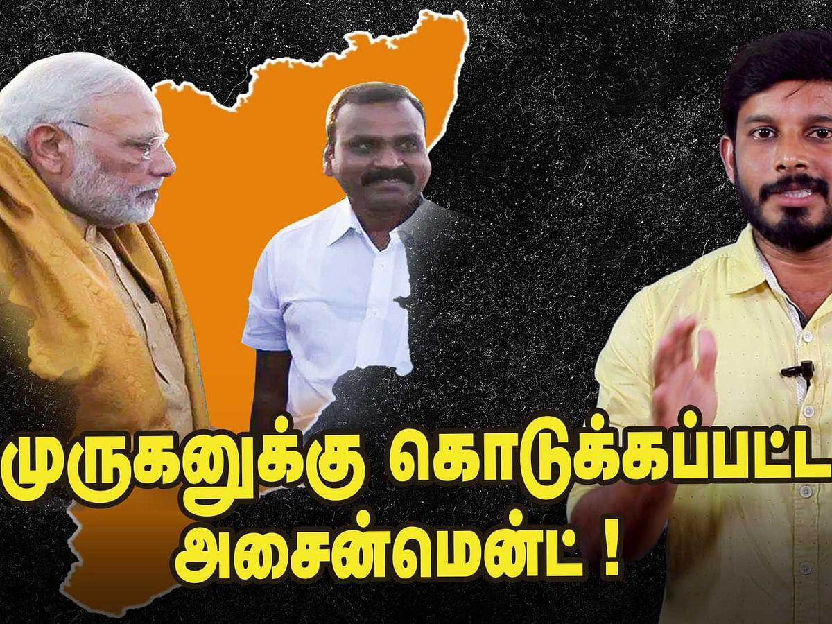 H.Raja-வை முந்திய எல்.முருகன்... BJP பாலிட்டிக்ஸ்! | Elangovan Explains | BJP | L.Murugan