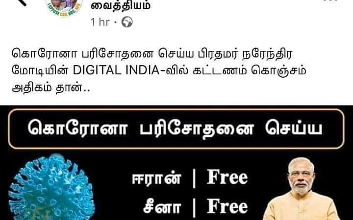 கொரோனாபரிசோதனைக்கு இந்தியாவில்தான் அதிக கட்டணம் வசூலிக்கப்படுகிறதா..? #VikatanFactCheck