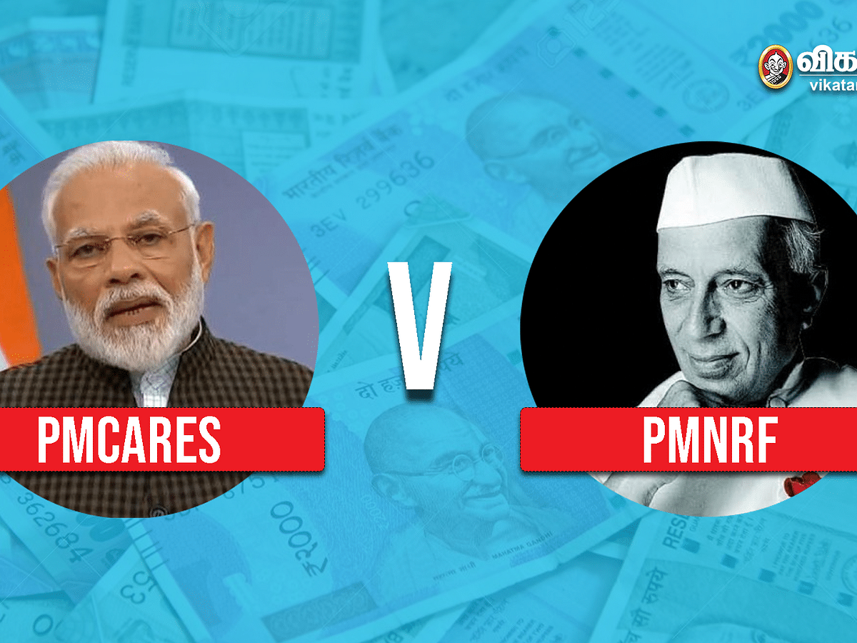 `PMCARES v PMNRF' என்ன நடக்கிறது பிரதமர் நிதியில்... ஒரு விரிவான அலசல்!