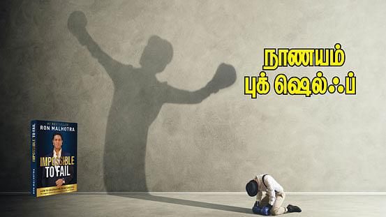 நாணயம்  புக் ஷெல்ஃப்