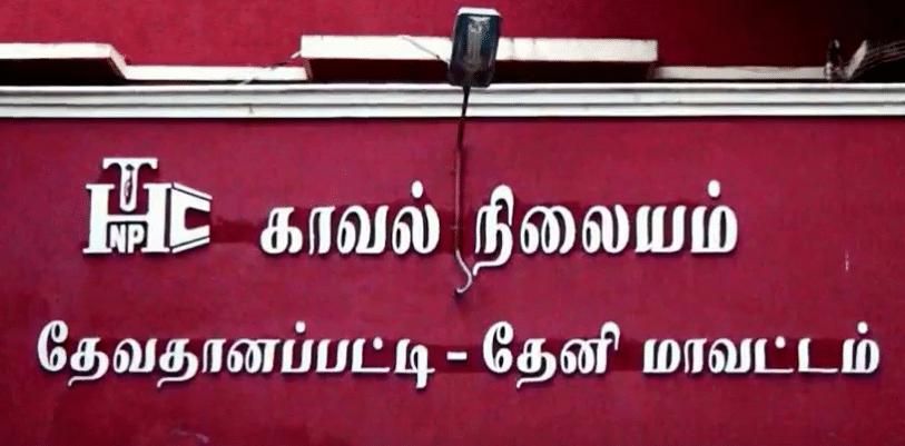 தேவதானப்பட்டி காவல்நிலையம்