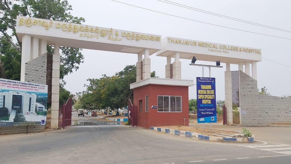 தஞ்சாவூர் மருத்துவக்கல்லூரி
