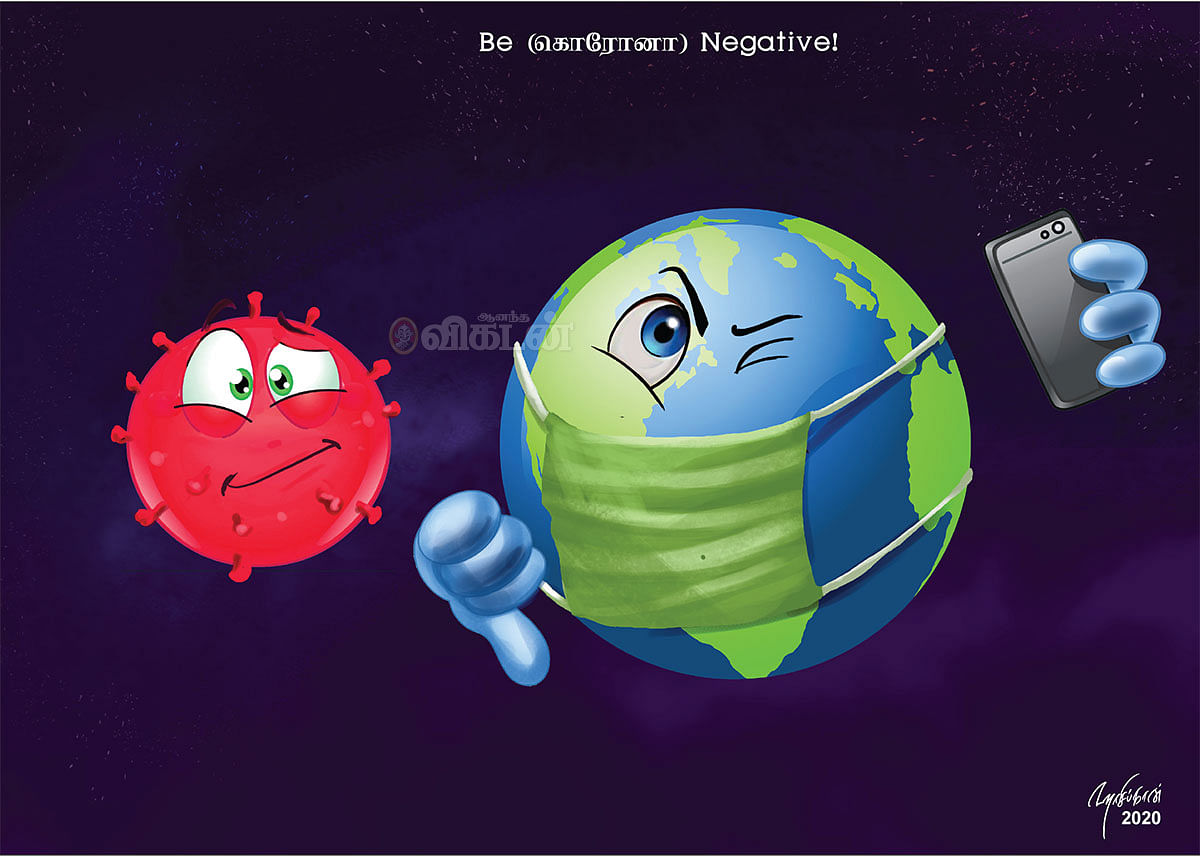 Be (கொரோனா) Negative!