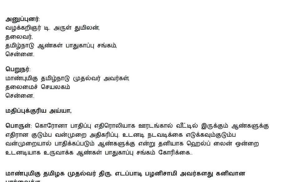 `மனைவி கொடுமையிலிருந்து தப்பிக்க ஹெல்ப் லைன் நம்பர்' -ஊரடங்கில் முதல்வருக்குச் சென்ற புகார் மனு