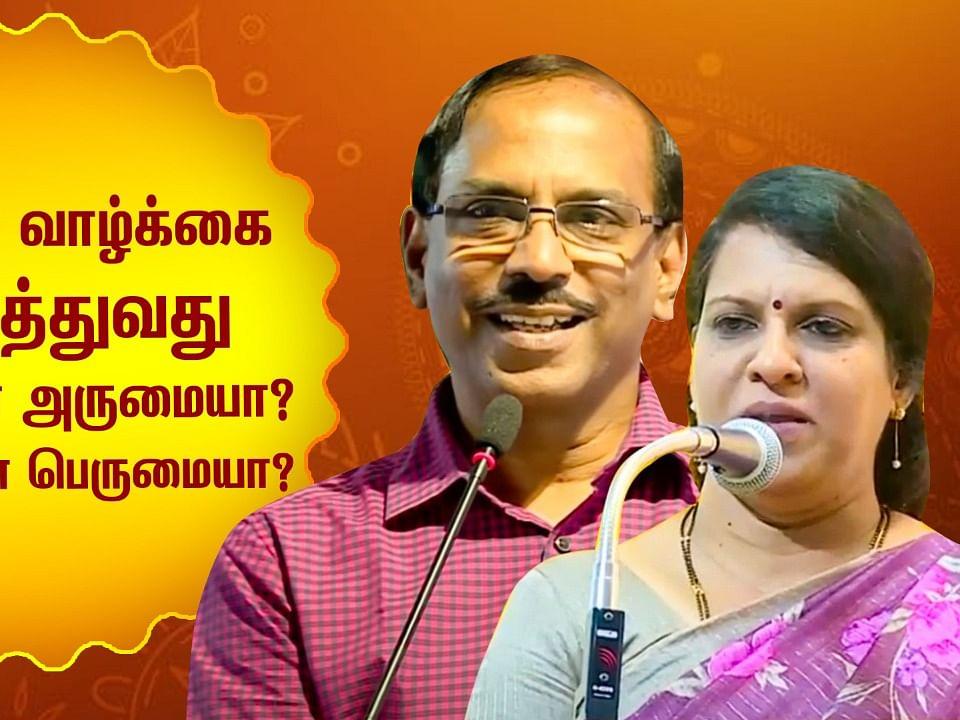 Lockdown Life உணர்த்துவது பணத்தின் அருமையா? உறவின் பெருமையா? Pattimandram Raja - Bharathi Bhaskar Talkshow