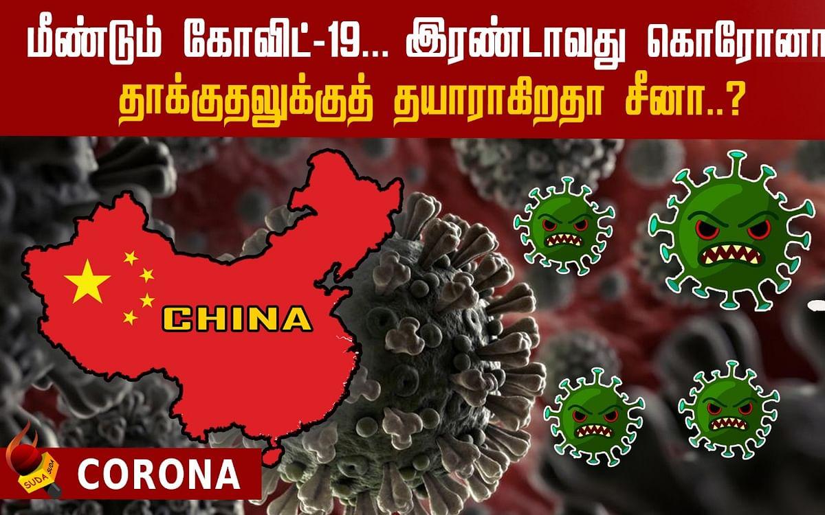 2-வது அலையைத் தொடங்கிய கொரோனா... மீண்டும் மீளுமா சீனா?| China | Corona