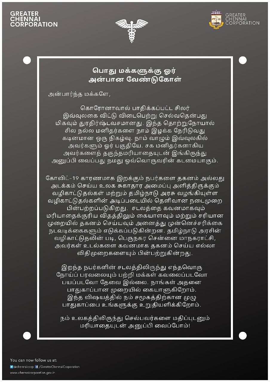 சென்னை மாநகராட்சி அறிவிப்பு