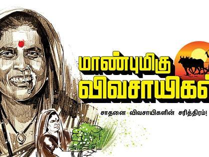 மாண்புமிகு விவசாயிகள் : 'விதைகளின் தாய்' ரஹிபாய் சோமா போபரே!