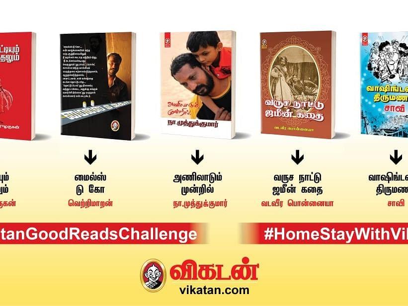 விகடன் E-books, கிளாசிக் தொடர்கள், இன்ட்ராக்டிவ் கேம்ஸ், கூடவே ஒரு சர்ப்ரைஸும்! #HomeStayWithVikatan