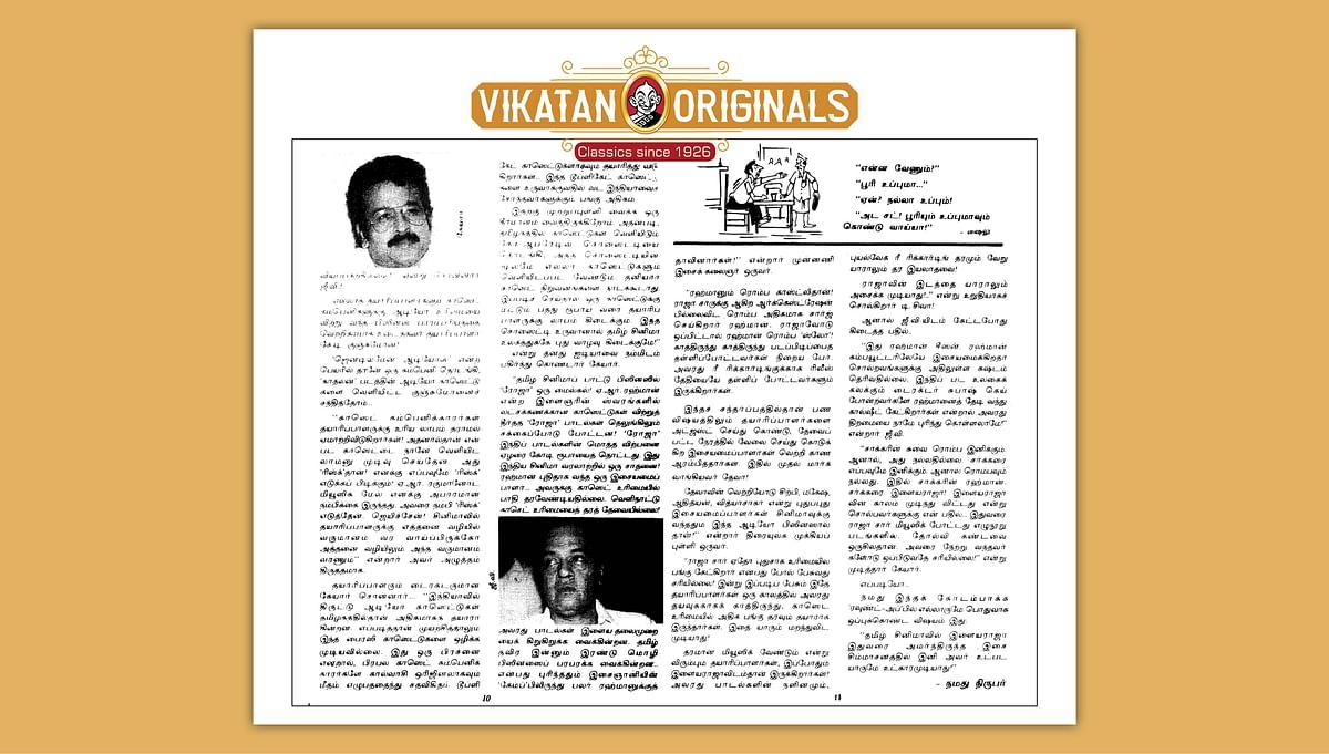 30/04/1995 தேதியிட்ட ஆனந்த விகடன் இதழிலிருந்து...