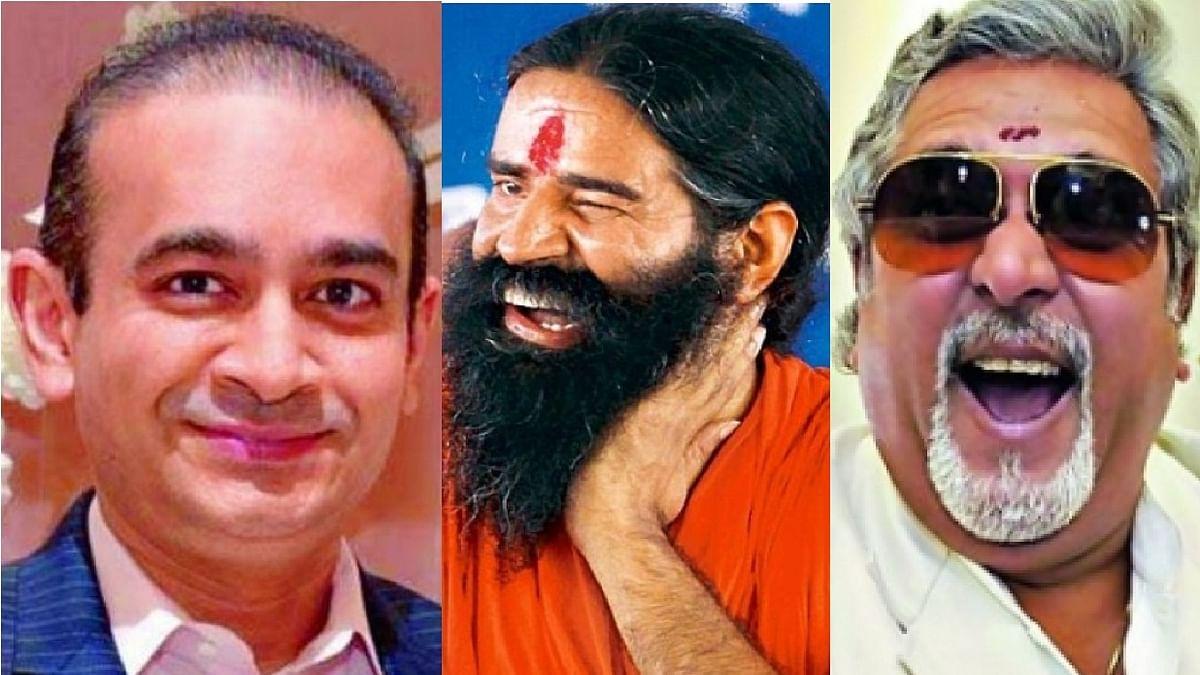நீரவ் மோடி, பாபா ராம்தேவ், விஜய் மல்லையா