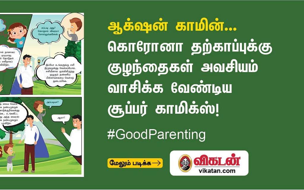 ஆக்ஷன் காமின்... கொரோனா தற்காப்புக்கு குழந்தைகள் அவசியம் வாசிக்க வேண்டிய சூப்பர் காமிக்ஸ்! #GoodParenting