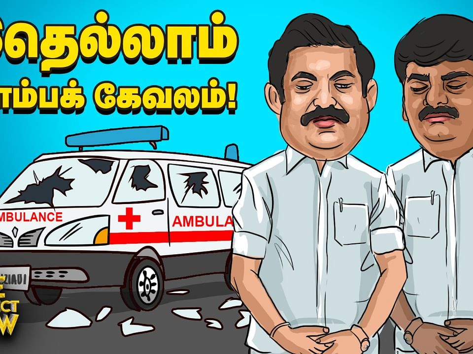 The Imperfect Show | Stalin மீது காட்டமாக பாய்ந்த அமைச்சர் Vijayabaskar | 21/4/2020