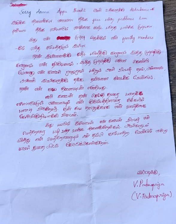 பத்மபிரியா எழுதிய தற்கொலை கடிதம்
