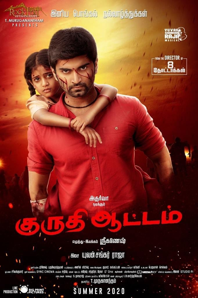 kuruthi aattam first look