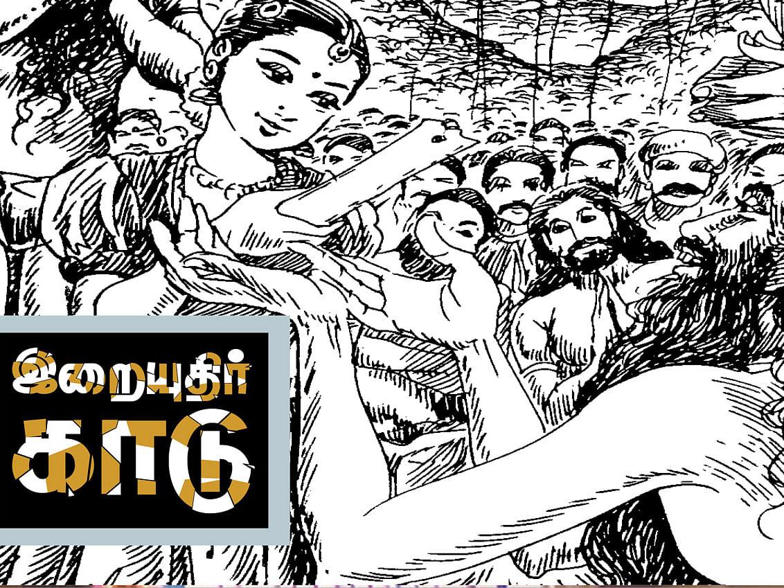 இறையுதிர் காடு - 72