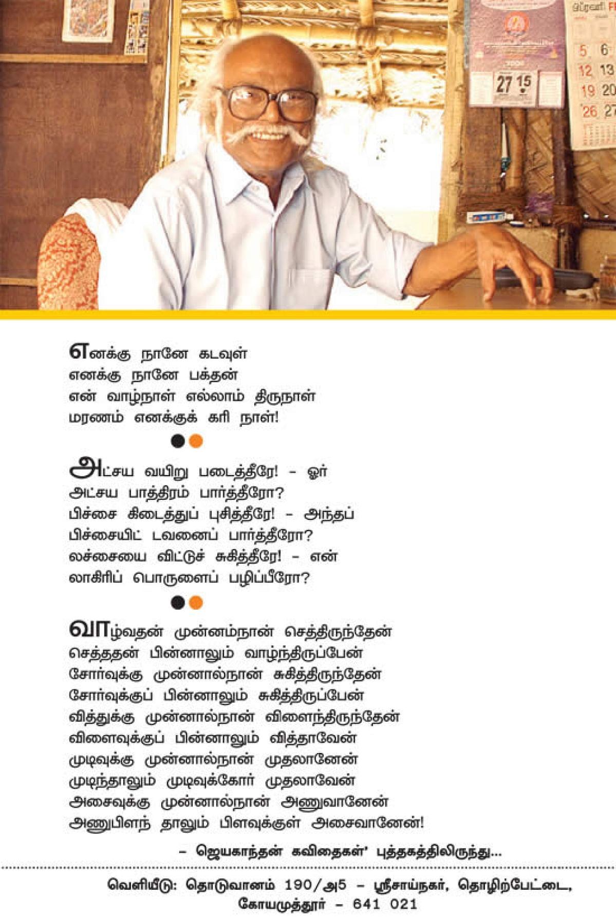 `உங்களை நம்பிதான் சென்னை வந்தோம்' என இளையராஜா சொன்னது இவரிடம்தான்! #JayakanthanMemories