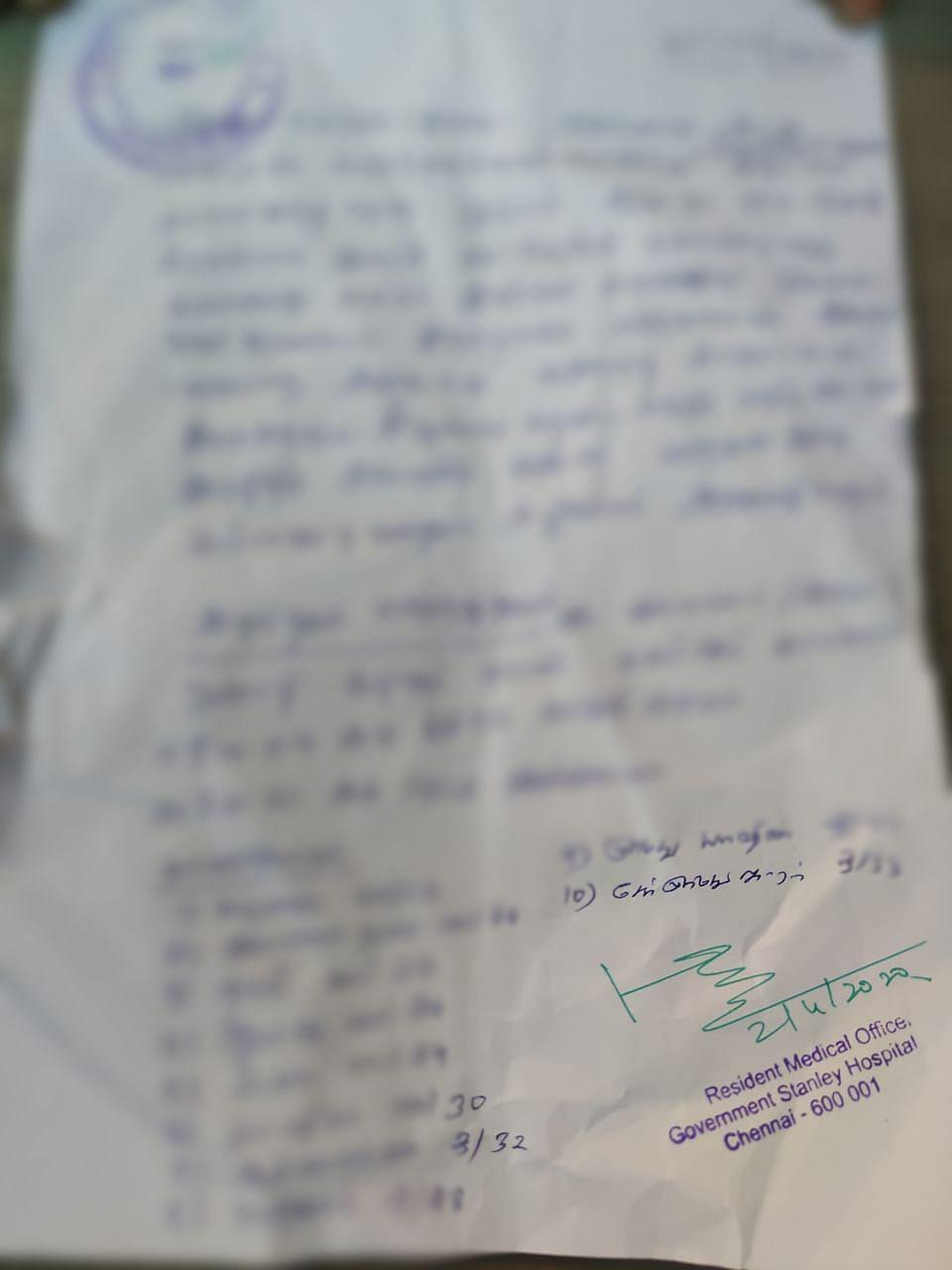 ஆர்.எம்.ஓ-வின் அனுமதிக் கடிதம்
