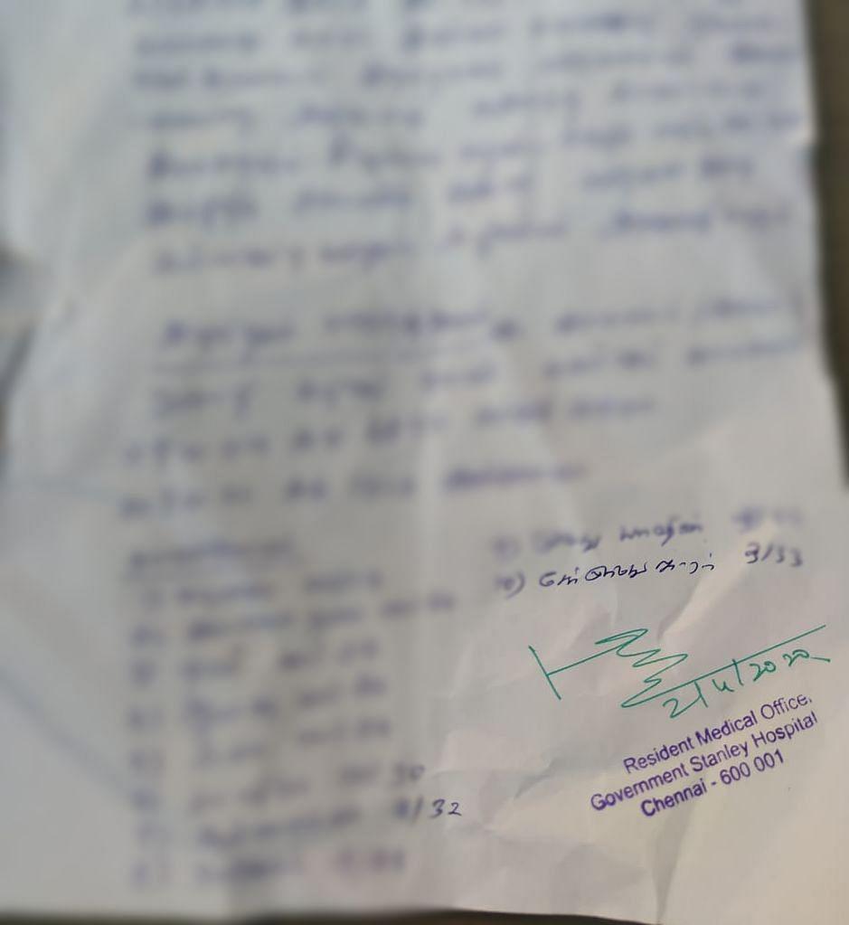 ஆர்.எம். ஓ-வின் அனுமதி கடிதம்