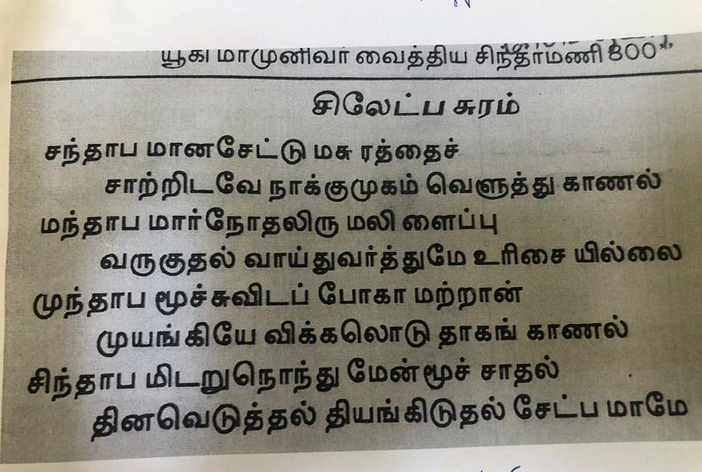 கபசுரக் குடிநீர்.. விளக்கிச் சொன்ன ஐ.ஏ.எஸ் அதிகாரி.. ஆச்சர்யத்தில் மூழ்கிய மத்திய குழுவினர்!