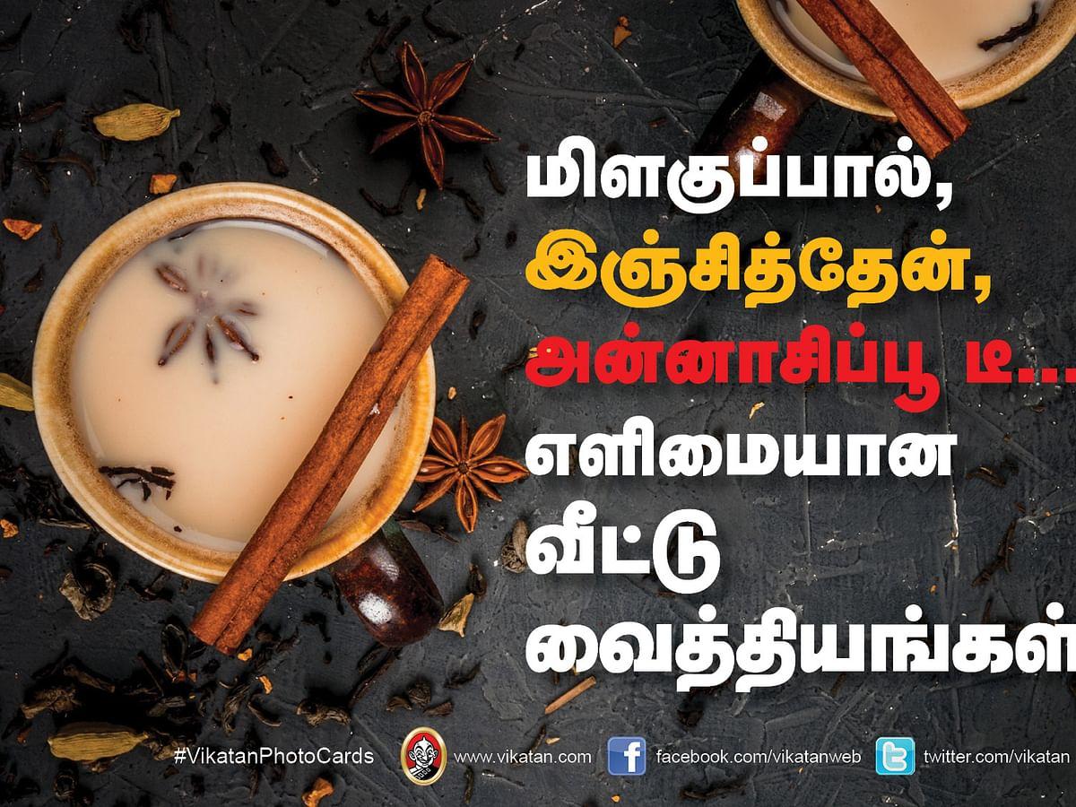 மிளகுப்பால், இஞ்சித்தேன், அன்னாசிப்பூ டீ... எளிமையான வீட்டு வைத்தியங்கள்! #VikatanPhotoCards