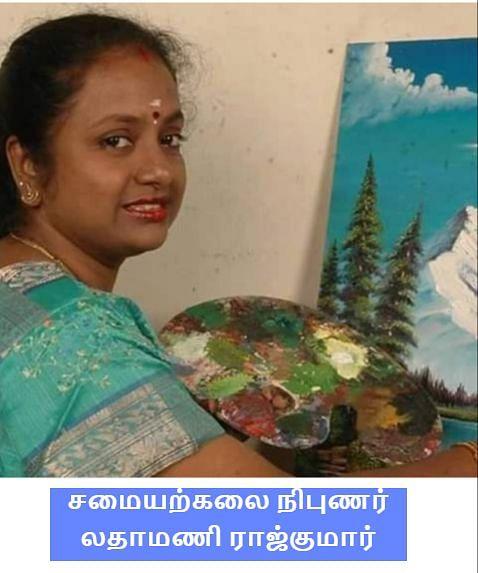சமையற்கலை நிபுணர் லதாமணி ராஜ்குமார்
