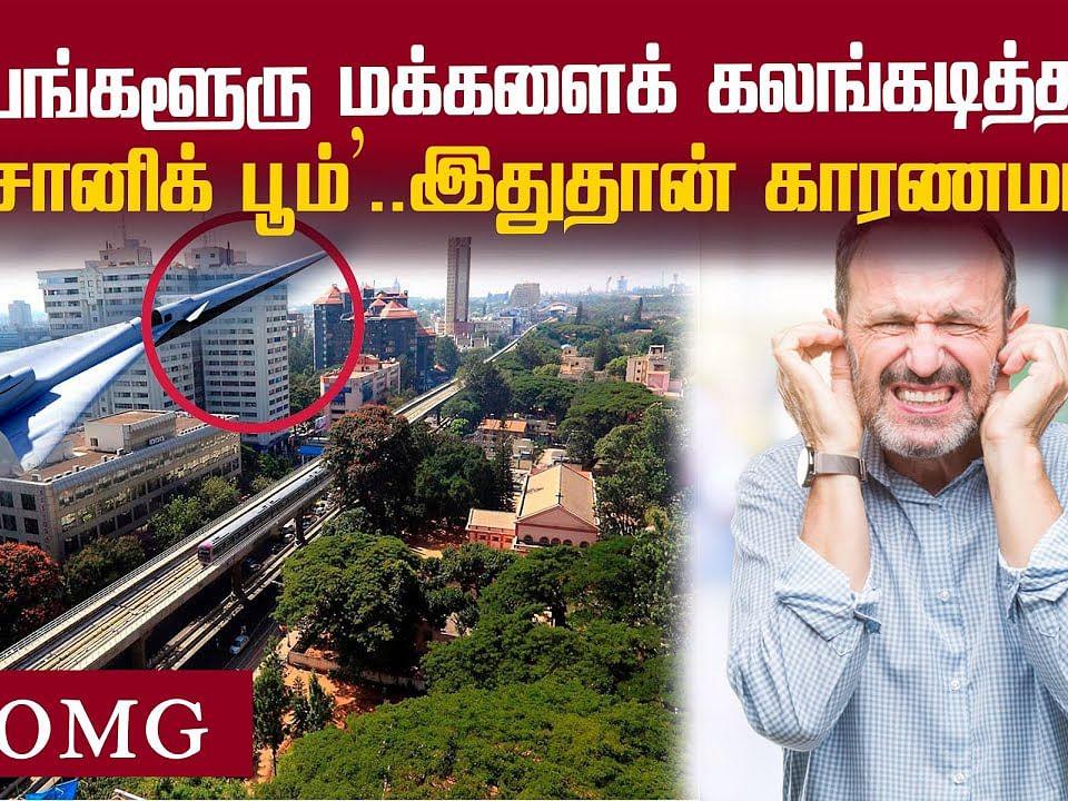 பெங்களூரை உலுக்கிய `ஒலி'... உண்மை காரணம்! | Bangalore Sound