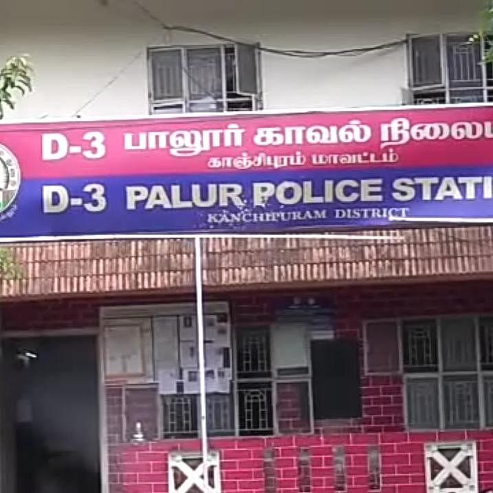 பாலூர் காவல் நிலையம்