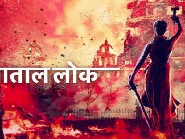 `இந்த சிஸ்டம் இப்படியானதுதான்... வாழப் பழகுவோம்!' #PaatalLok வெப்சீரிஸ் ஒரு பார்வை