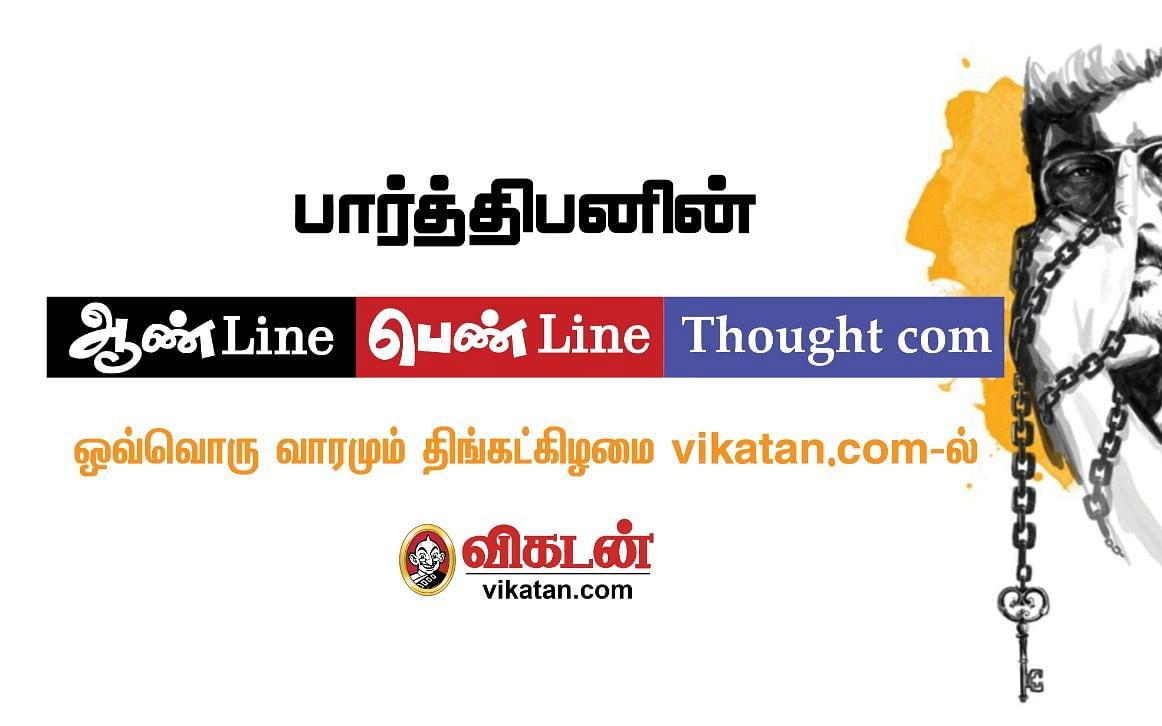 குண்டக்க மண்டக்க கேள்வி டு சீரியஸ் சினிமா டவுட்ஸ்... பார்த்திபன் ரெடி, நீங்க ரெடியா? #AskParthiban