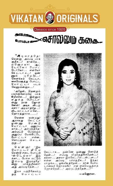 26/10/1996 ஆனந்த விகடன் இதழிலிருந்து...