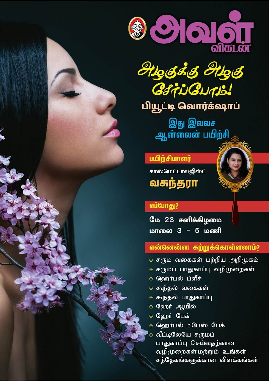 Aval Vikatan Workshop