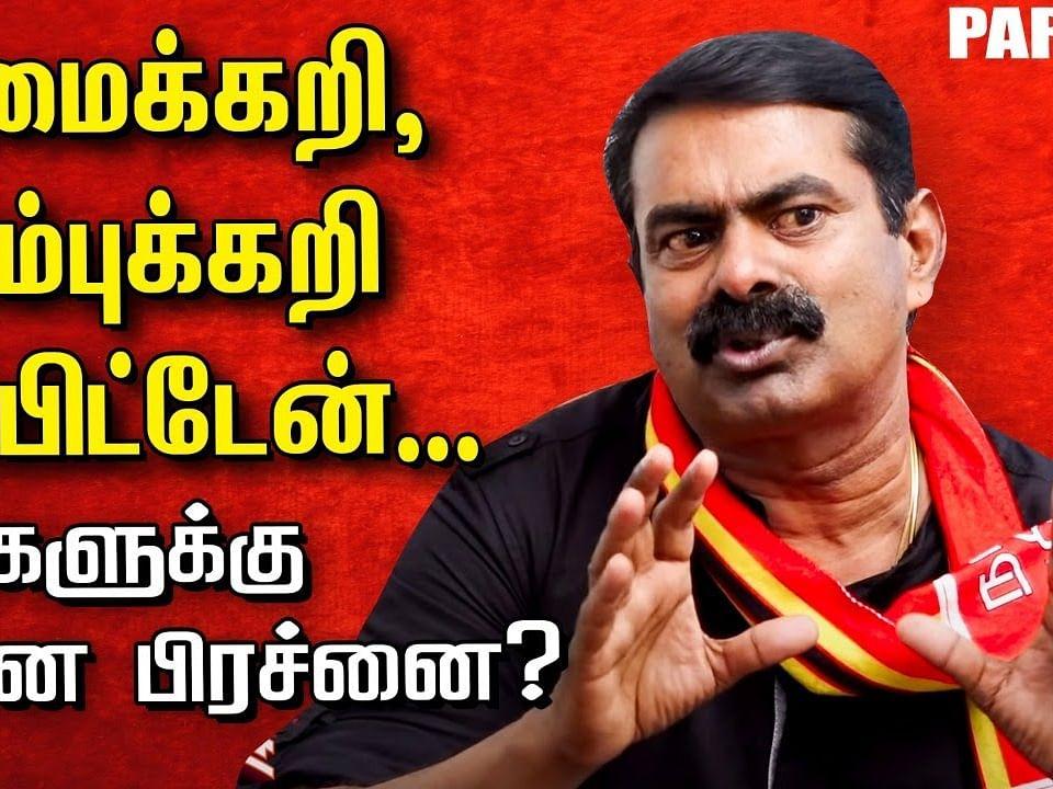 ஆமைக்கறி முதல் ADMK, DMK கட்சிகளின் போக்குகள் வரை... - Seeman Exclusive Interview Part 2