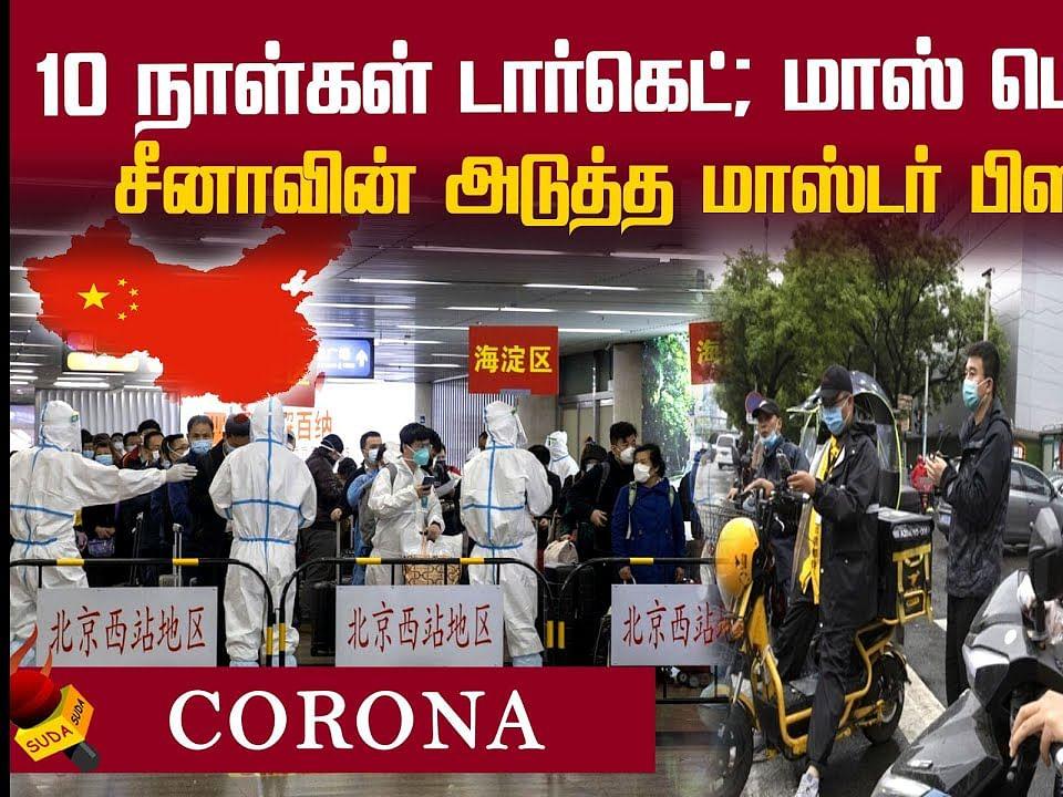 திரும்ப Coronavirus பரவுவதைத் தடுக்க China பெரும் திட்டம்!