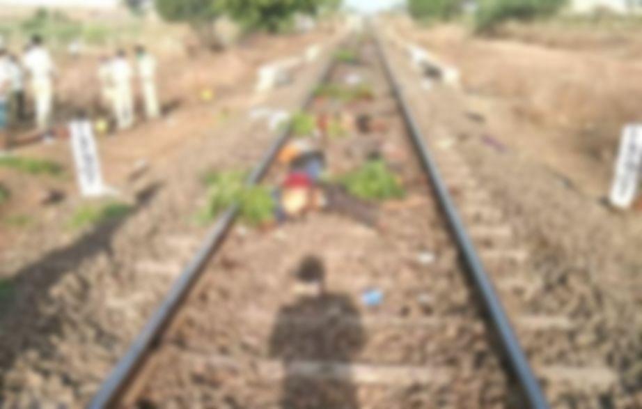 மகாராஷ்டிரா ரயில் விபத்து -புலம்பெயர் தொழிலாளர்கள் பலி