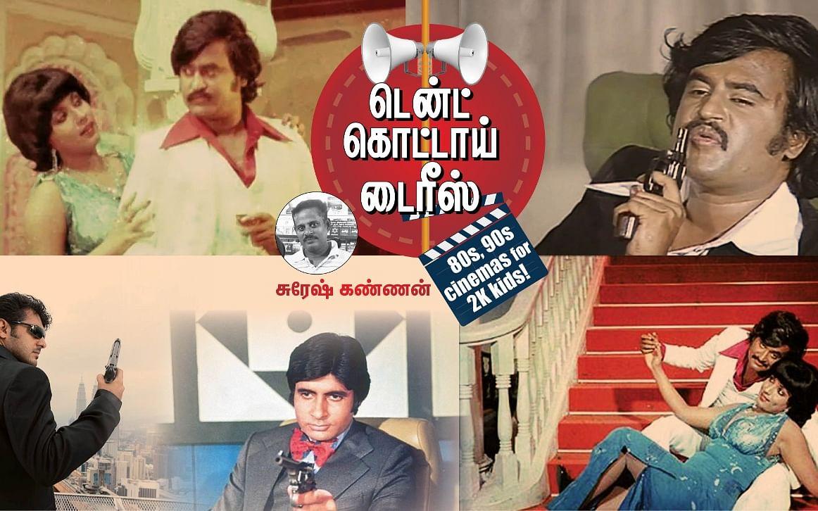 `` `பில்லா'வில் நடிக்க ஜெயலலிதா மறுத்தது ஏன்?''- டென்ட் கொட்டாய் டைரீஸ் - 80s, 90s Cinemas for 2K kids!