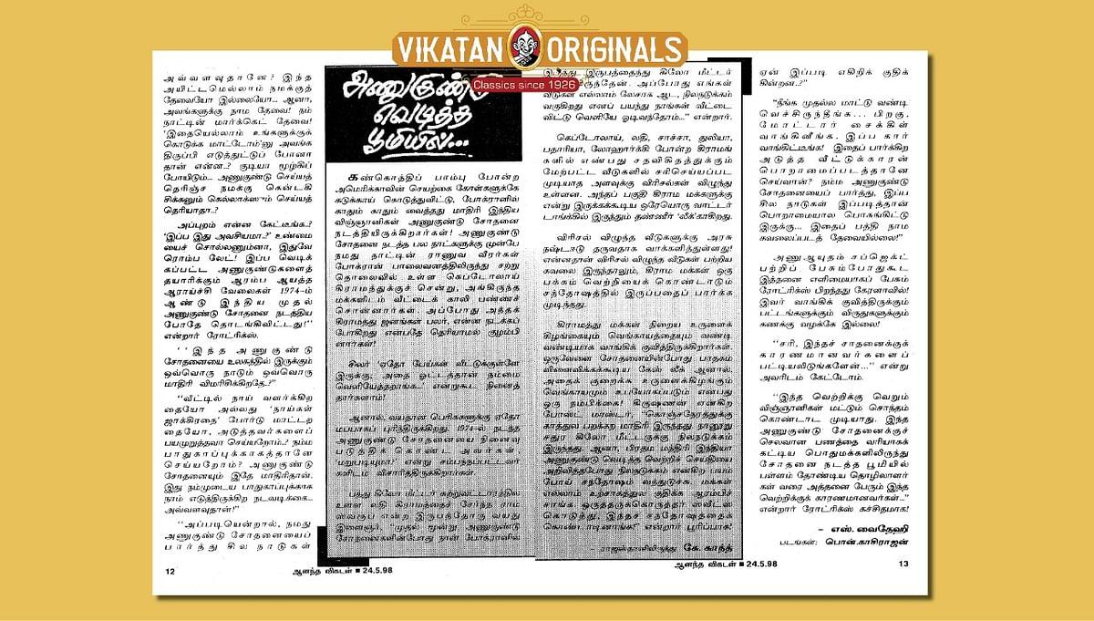 24/05/1998 ஆனந்த விகடன் இதழிலிருந்து...