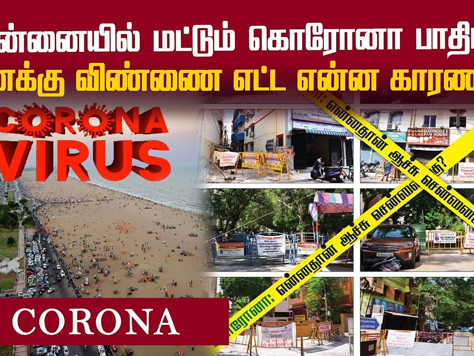 Corona: என்னதான் ஆச்சு சென்னைக்கு? | Chennai | Koyambedu