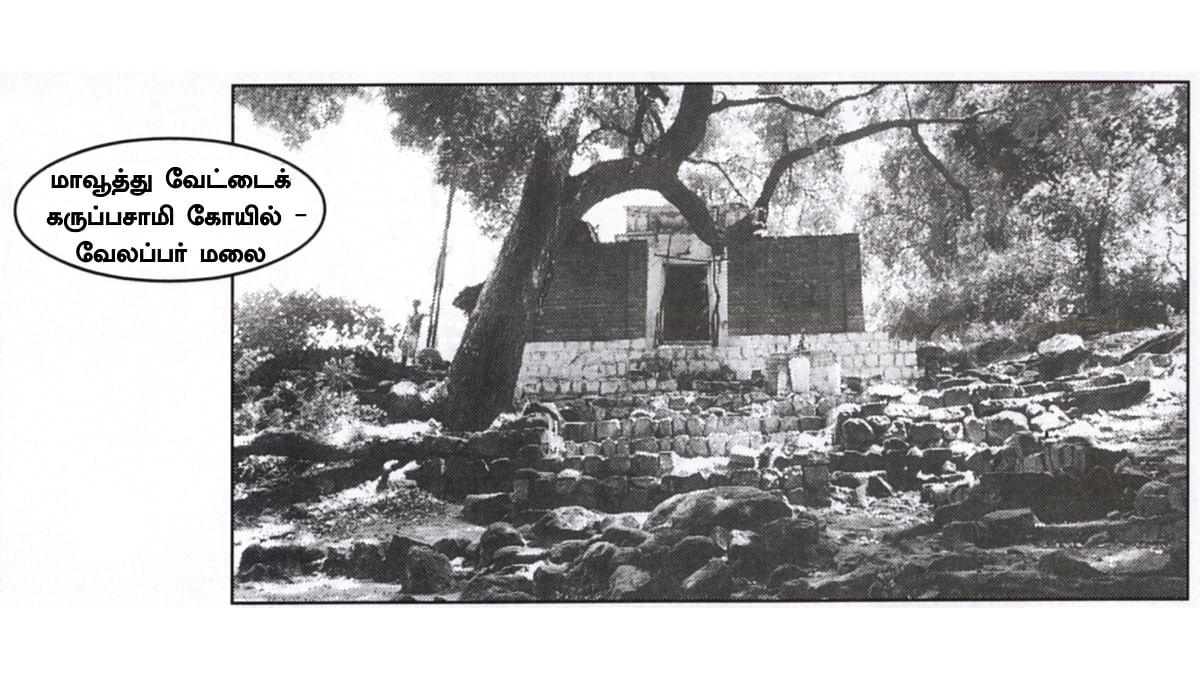 வருச நாட்டு ஜமீன் கதை - 44