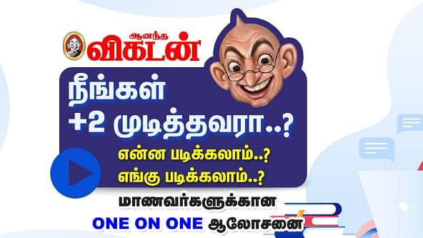 ONE on ONE ஆலோசனை!