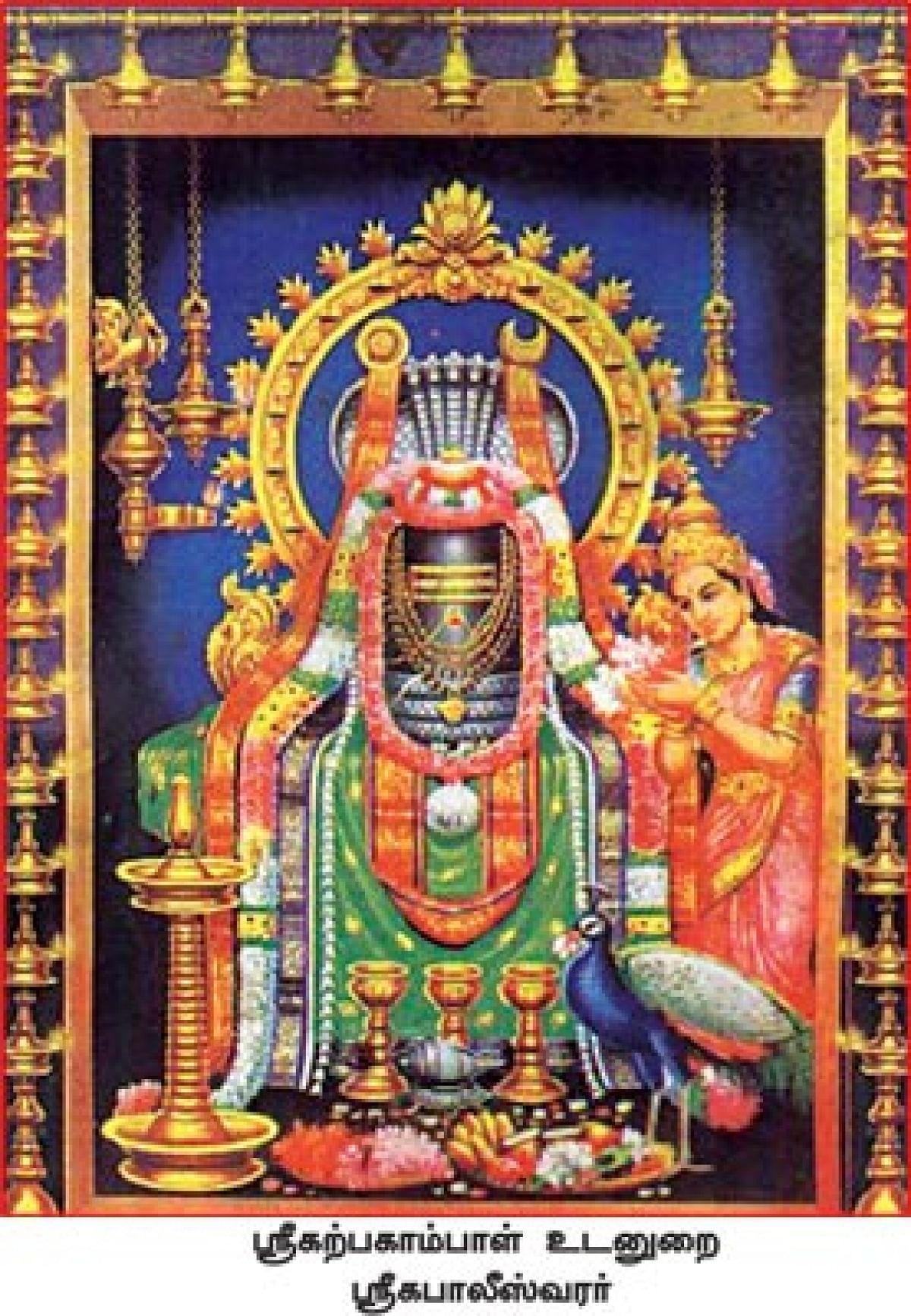 Kabaleeswarar