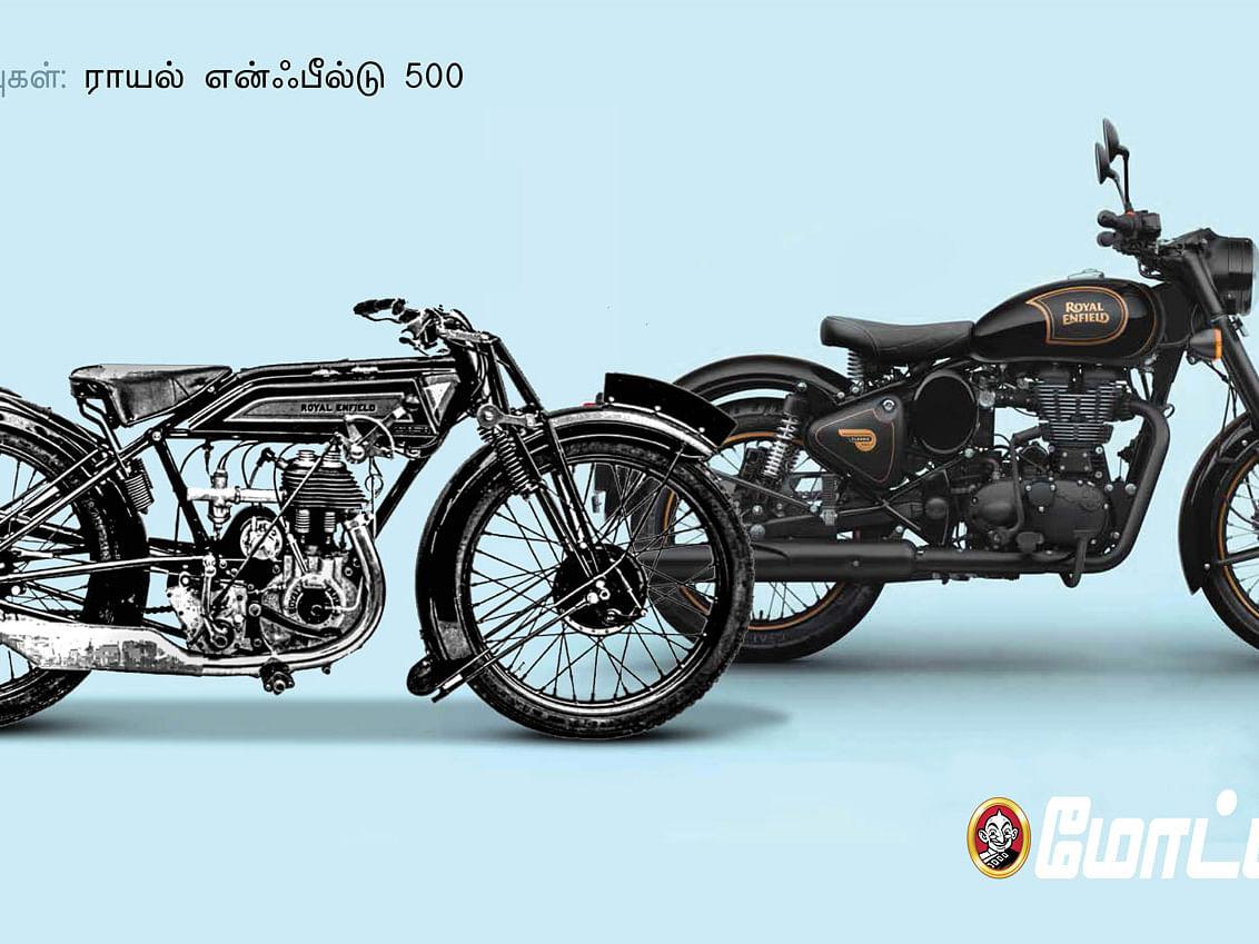 ராயல் என்ஃபீல்டு 500