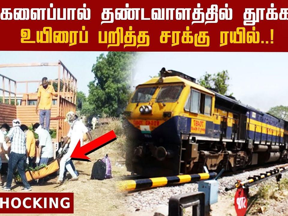 14 தொழிலாளர்கள் உயிரைப் பறித்த காலி சரக்கு ரயில்! | Train Accident