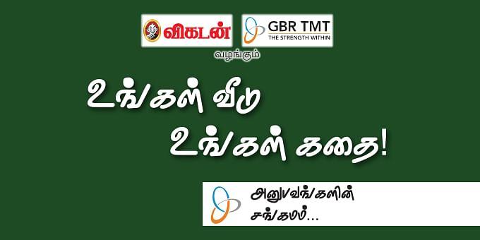 GBR TM